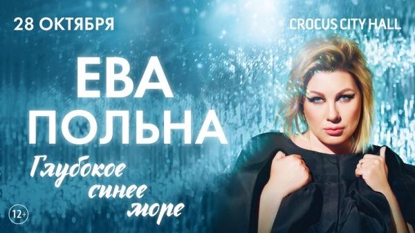 28 октября в Crocus City Hall концерт Евы Польна