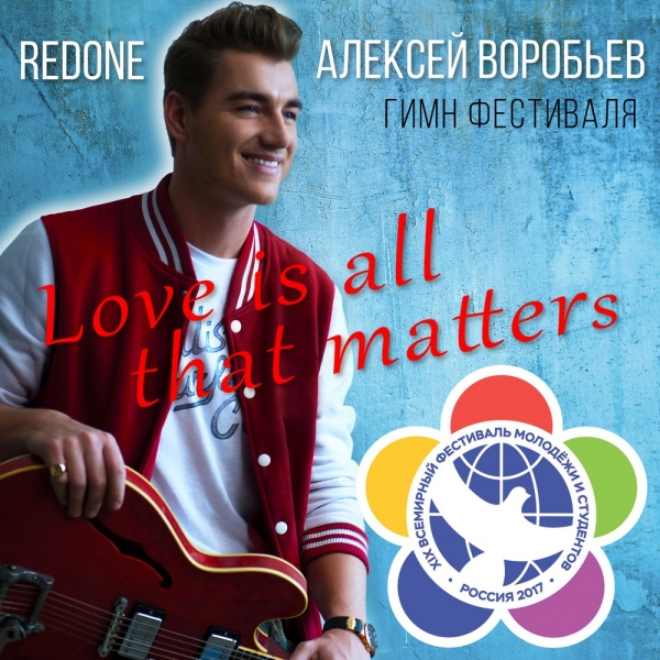 Алексей Воробьев и RedOne написали гимн фестиваля молодежы
